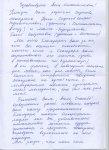 """Благодарственное письмо от семьи """"алемовца"""""""
