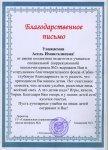Специальная школа-интернат №2 г. Петропавловска