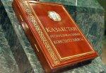 С Днем Конституции!
