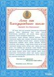 Zholmukhanov Tarikh