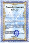 "South-Kazakhstan Association of the Disabled Persons ""ASAR"""