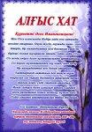 Благодарственное письмо от Абдукаримовой Нургуль