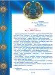 Благодарственное письмо от Актюбинского областного Дома Юношества
