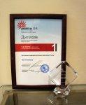 """Национальная Интернет-Премия AWARD.kz, 1-е место в номинации """"Общественные организации"""""""