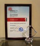 """Национальная Интернет-Премия AWARD.kz, 1-е место в номинации """"лучший двухязычный сайт"""""""