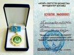 Президент Фонда «Саби» награждена медалью «САУАП»