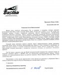 """Благодарственное письмо от Международного кинофестиваля """"Бастау"""""""