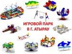 Фонд «Саби» построит в Атырау игровой городок