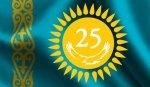 С Днем Независимости, казахстанцы!